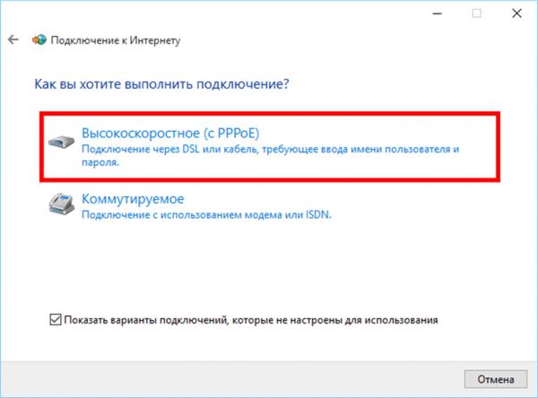 Выбор типа подключения к интернету в Windows 10