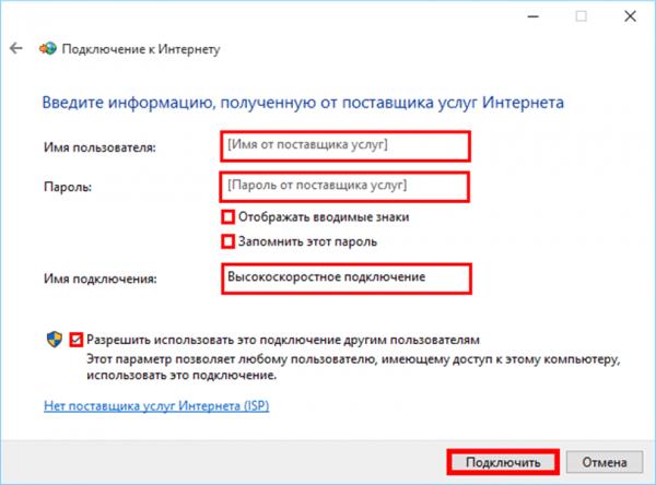 Ввод учётных данных для доступа в интернет в Windows 10
