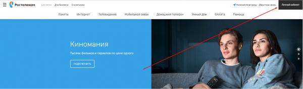 Официальный сайт «Ростелеком»