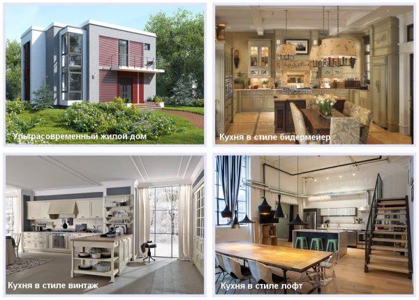 Выбор интерьера под стилистику дома