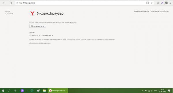 Перезагрузка «Яндекс.Браузера»