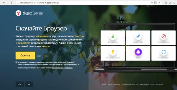 Официальный сайт «Яндекс.Браузера»
