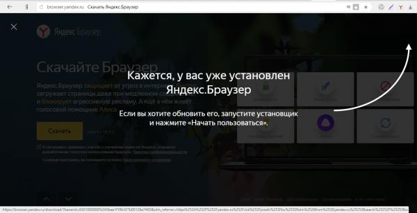 Запуск установщика «Яндекс.Браузера»