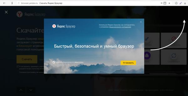Установка новой версии «Яндекс.Браузера»