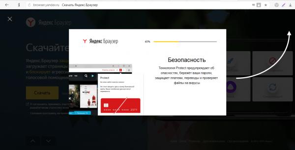 Процесс обновления «Яндекс.Браузера»