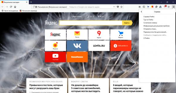 О Firefox