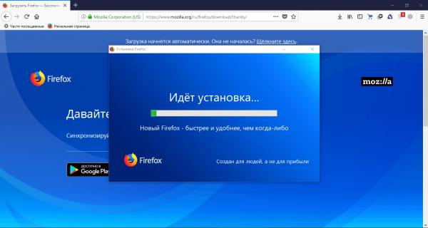 Установка новой версии Mozilla