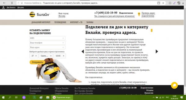 Официальный сайт Beeline