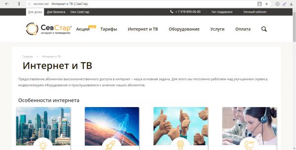 Интернет-провайдер SevStar