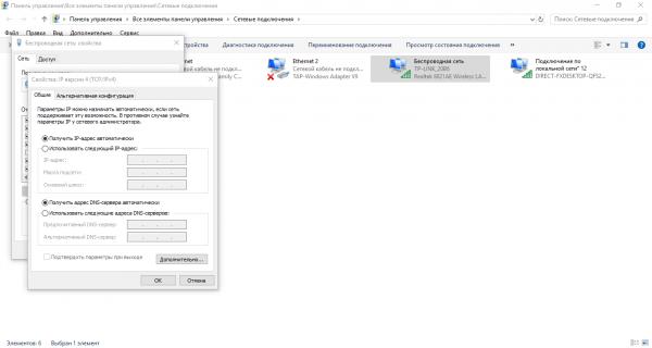 Автоматическое получение IP-адреса