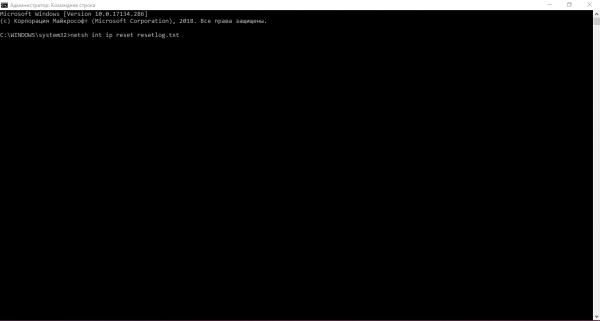 Команда netsh int ip reset resetlog.txt в «Командной строке»