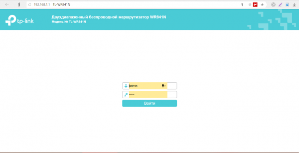 Авторизация в учётной записи маршрутизатора