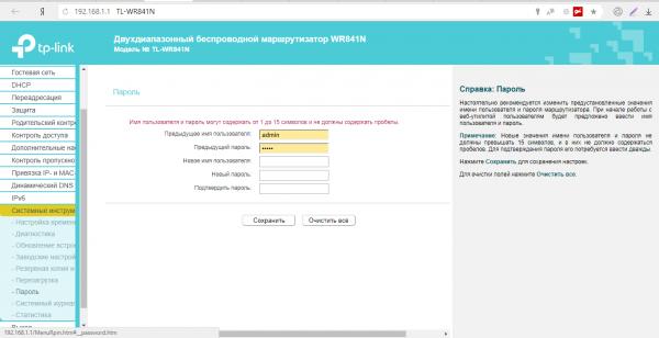 Установка нового пароля для учётной записи роутера