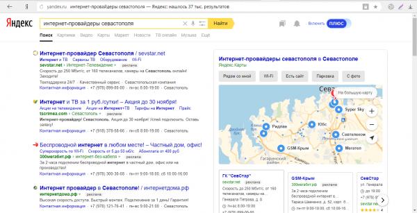 Поиск провайдеров с помощью «Яндекса»