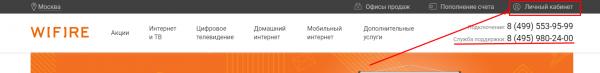 Официальный сайт компании: вход в личный кабинет