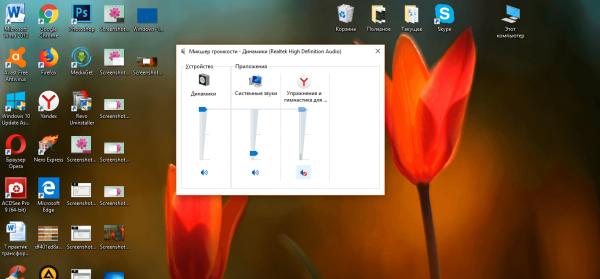 Отсутствие звука в браузере