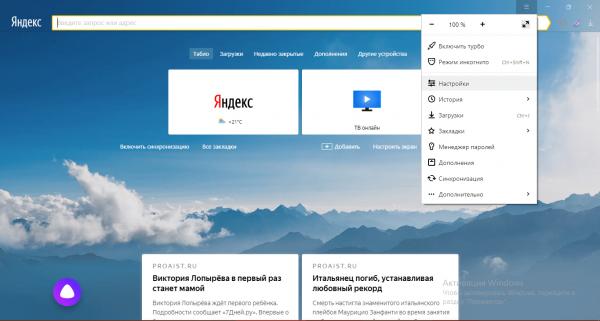 Меню «Яндекс.Браузера»