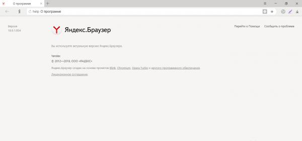 Акутальная версия браузера