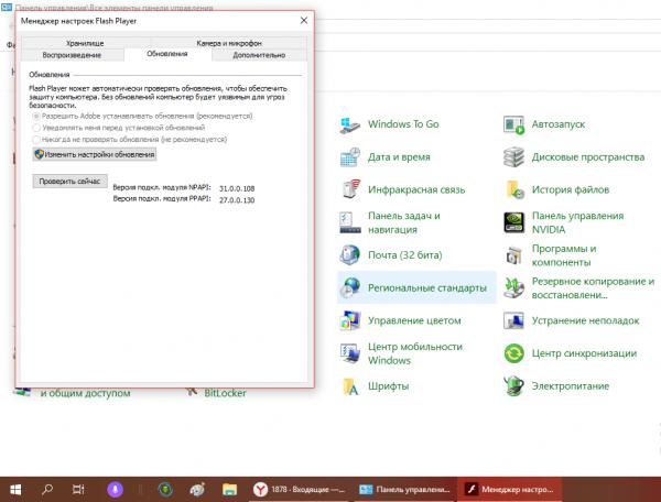 Диалоговое окно «Менеджер настроек Flash Player»