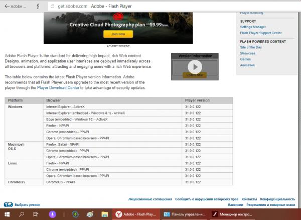 Ссылка Player Download Center