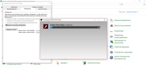 Загрузка и установка новой версии Flash Player