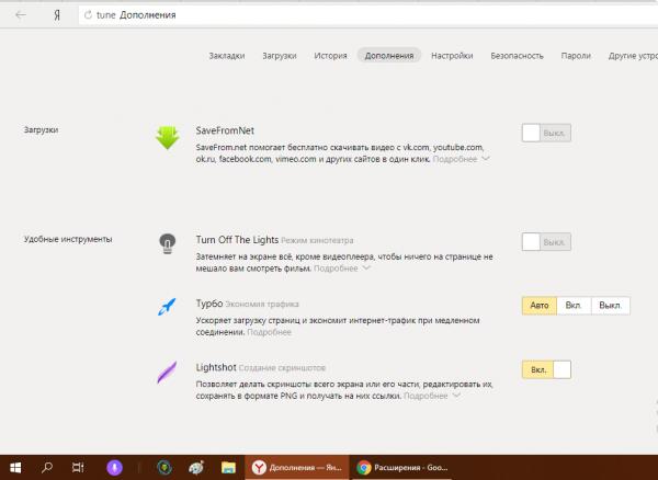 Перечень расширений «Яндекс.Браузера»