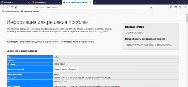 Кнопка «Очистить Firefox»