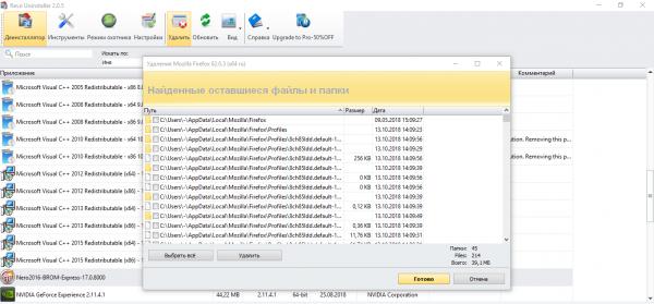 Удаление остаточных файлов