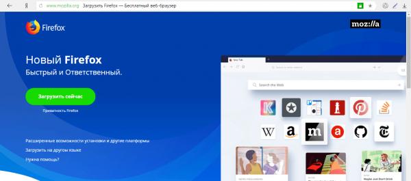 Официальная страница Mozilla Firefox