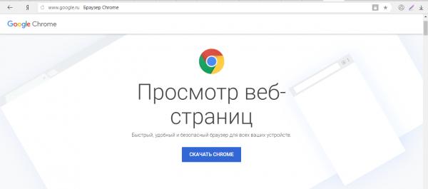Официальная страница Google Chrome