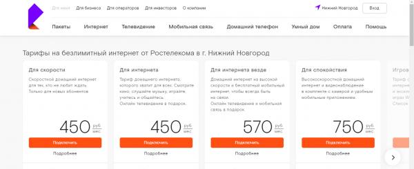 Бюджетные тарифы от «Ростелекома»