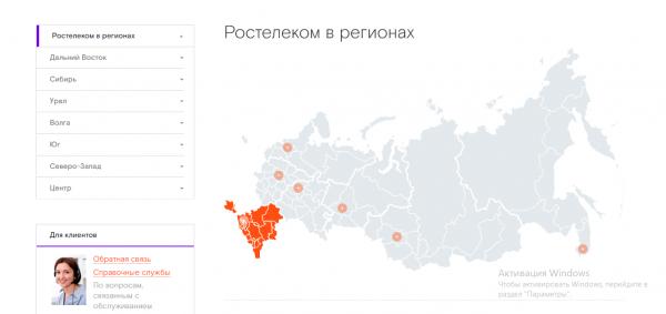 Карта покрытия «Ростелекома»