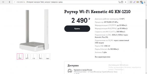 Wi-Fi Keenetic 4G KN-1210
