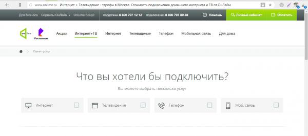 Официальный ресурс «ОнЛайма»