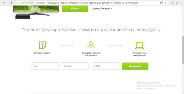 Отправка заявки провайдеру