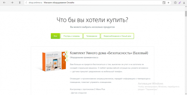 Интернет-магазин «ОнЛайма»