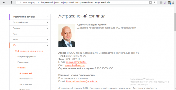 Астраханский филиал
