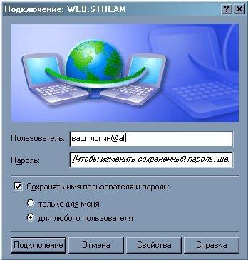 Повторный ввод логина и пароля
