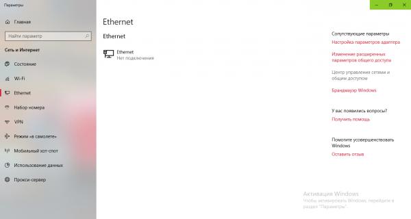 Вкладка Ethernet