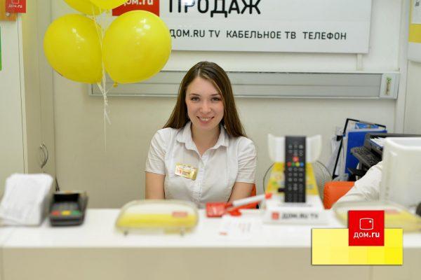 Офис продаж «Дом.ru»