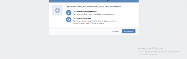 Запрос на доступ к аккаунту