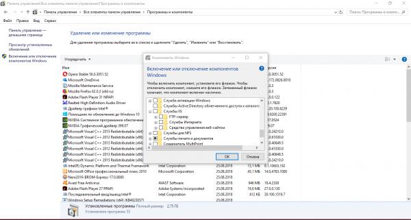 Отключенный FTP-сервер