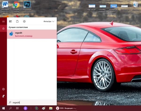 regedit в «Поиске Windows»