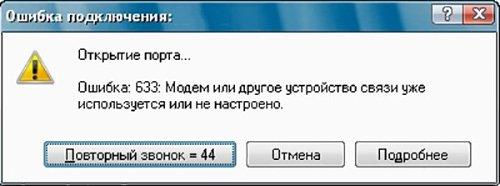 Ошибка 633