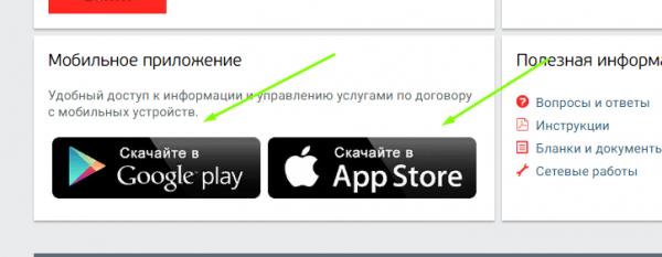 Приложения для Android и iOS