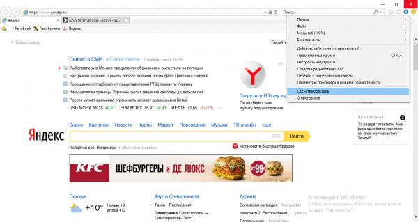 Пункт «Свойства браузера»