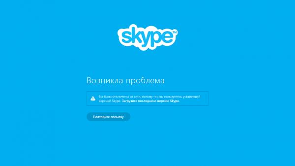 Устаревшая версия Skype
