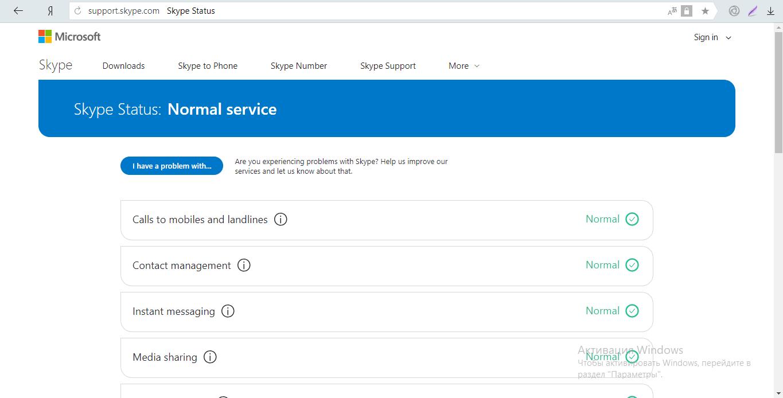 Картинка статус скайпа