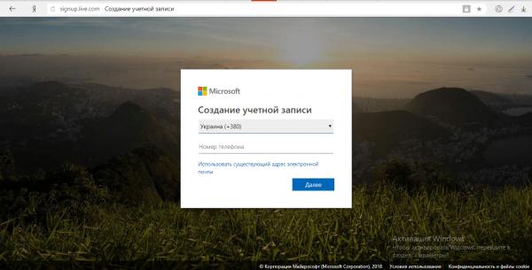 Создание аккаунта «Майкрософт»