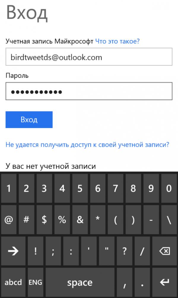 Вход через аккаунта «Майкрософт»